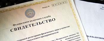 Зарегистрировать ИП в Ульяновске